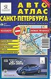 img - for St. Petersburg (Russia) 1:22,800 Handy Street Atlas & Region 1:800,000 book / textbook / text book