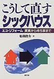 こうして直すシックハウス―エコ・リフォーム 賃貸から持ち家まで (健康双書)