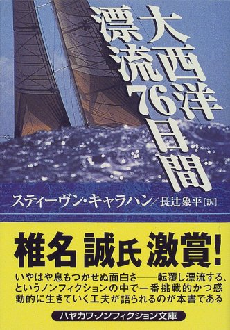 大西洋漂流76日間 (ハヤカワ文庫NF)