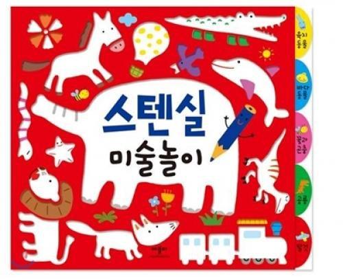 Stencil art play (Korean edition)