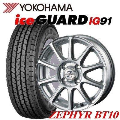 【アルミ付スタッドレスタイヤ4本セット】 YOKOHAMA 145/80R12 iceGUARD iG91 12X4.00B 4穴 PCD:100 ZEPHYR BT10 B01EFL8T7K