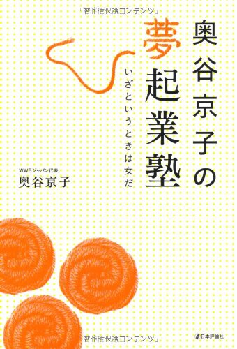Download Okutani kyoko no yume kigyojuku : Iza to iu toki wa onna da. ebook