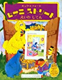 Open Sesame Picture Dictionary :  Featuring Jim Henson's Sesame Street Muppets, Children's Television Workshop (English-Japanese Edition)