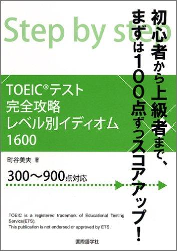 TOEICテスト完全攻略レベル別イディオム1600