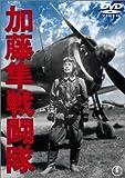 加藤隼戦闘隊 [DVD]