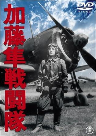 Amazon.co.jp | 加藤隼戦闘隊 [D...