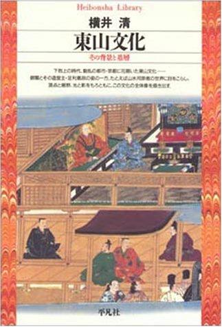 東山文化―その背景と基層 (平凡社ライブラリー)