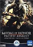 メダル オブ オナー パシフィック アサルト