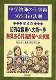 知的な授業への第一歩 熱気ある討論授業への挑戦 (中学教師の仕事術・365日の法則 第4巻)