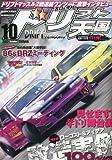 Drift Tengoku October 2012