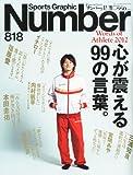 Sports Graphic Number (スポーツ・グラフィック ナンバー) 2012年 12/20号 [雑誌]