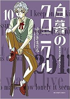 白暮のクロニクル 第01-10巻 [Hakubo no Chronicle vol 01-10]