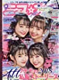 ニコ☆プチ 2018年 12 月号 [雑誌]