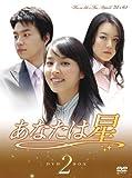 [DVD]あなたは星 DVD-BOX2