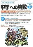 中学への算数 2019年 05 月号 [雑誌]