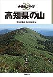 分県登山ガイド 38 高知県の山