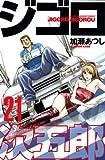ジゴロ次五郎(21) (講談社コミックス)