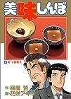 美味しんぼ 第32巻