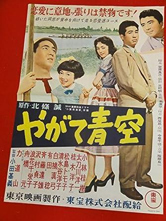 Amazon.co.jp | 『やがて青空』...