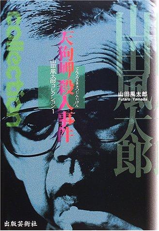 天狗岬殺人事件 (山田風太郎コレクション)