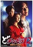 どチンピラ(12) [DVD]