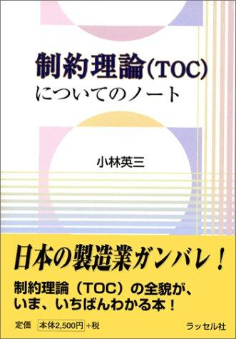 制約理論(TOC)についてのノート