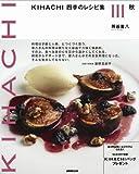 KIHACHI四季のレシピ集 (3) 秋