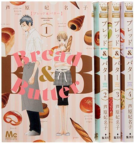 Bread & Butter コミック 1-4巻セット (マーガレットコミックス)
