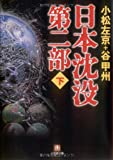 日本沈没 第二部〈下〉 (小学館文庫)