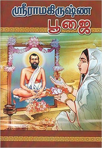 tamil sri books math ramakrishna
