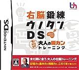 Unou Tanren UnoTan DS: Shichida Shiki Otona no Shun Kan Training [Japan Import]