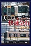 祝阪神なんば線開通 大追跡!快速急行(三宮-近鉄奈良) [DVD]
