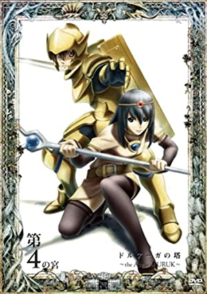 ドルアーガの塔 ~the Aegis of URUK~ DVD