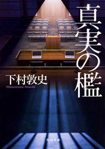 真実の檻 (角川文庫)