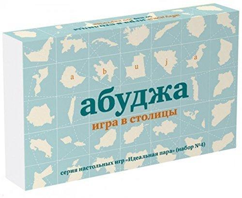 Read Online Nastolnaya igra Abudzha. Igra v stolitsy. 50 par. 100 kartochek pdf