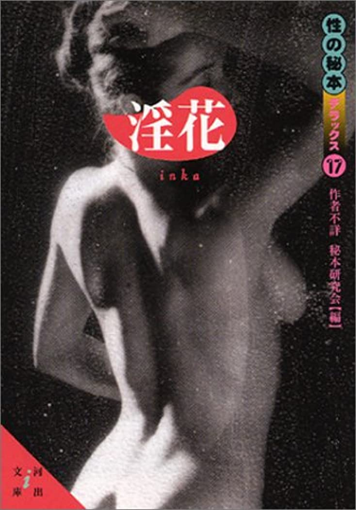 煙計算可能宿題をする体験告白?性の手記〈9〉禁欲の奴隷―サンスポ?性ノンフィクション大賞 (河出i文庫)