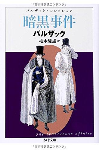 暗黒事件: バルザック・コレクション (ちくま文庫)