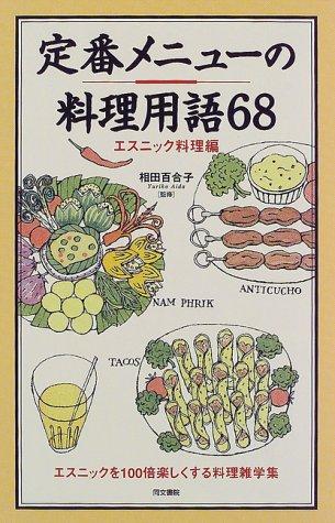 定番メニューの料理用語68―エスニック料理編