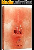 """与人联结 (""""世图心理""""萨提亚生命能量之书)"""