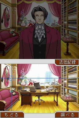 Gyakuten Saiban: Mask Vision Murder Case [Limited Edition] [Japan Import] by Capcom (Image #8)