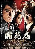 [DVD]霜花店(サンファジョム) 運命、その愛