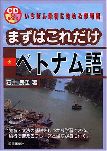 まずはこれだけベトナム語 (CD BOOK)