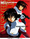 Mobile Suit Gundam Seed Destiny [Phase - Destiny] (Japanese Import)