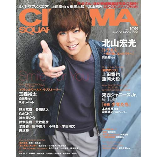 CINEMA SQUARE Vol.108 表紙画像