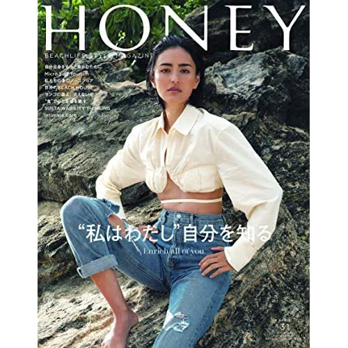HONEY Vol.31 表紙画像