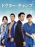 [DVD]ドクター・チャンプ DVD-BOX 1