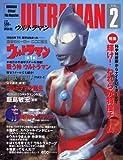 ULTRAMAN VOL.2 ウルトラマン (Official File Magazine ULTRAMAN)