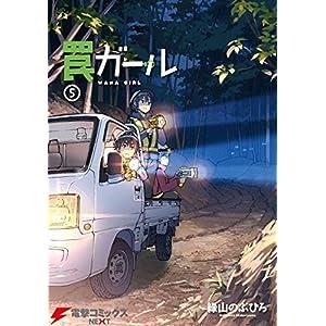 罠ガール(5) (電撃コミックスNEXT) [Kindle版]
