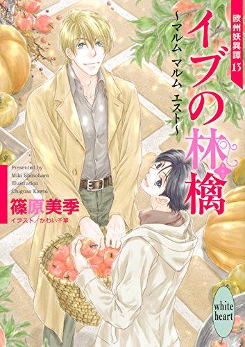 イブの林檎~マルム マルム エスト~ 欧州妖異譚13 (講談社X文庫)