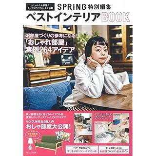 SPRiNG インテリア BOOK 表紙画像